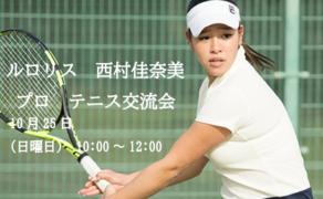ルロリス 西村佳奈美プロ テニス交流会